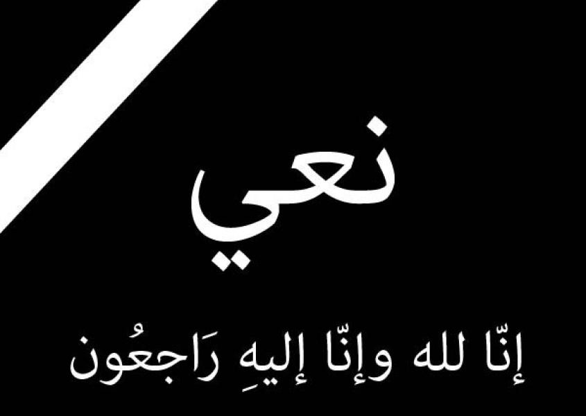 نعي - الطالبة رغدة خالد أبو اسعد