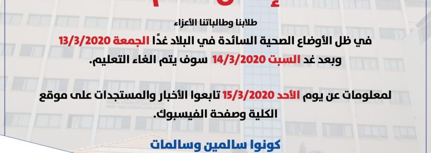اعلان هام - الغاء التعليم يومي الجمعة والسبت
