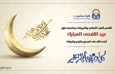 عطلة عيد الاضحى المبارك